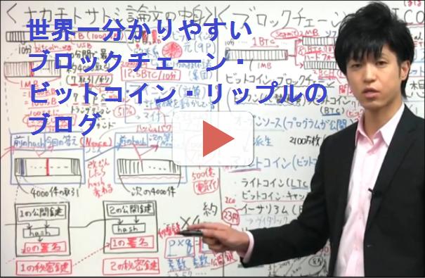 加藤将太さんの仮想通貨無料動画